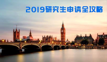 英国雷火电竞官方app下载 | 2019研究生申请全攻略