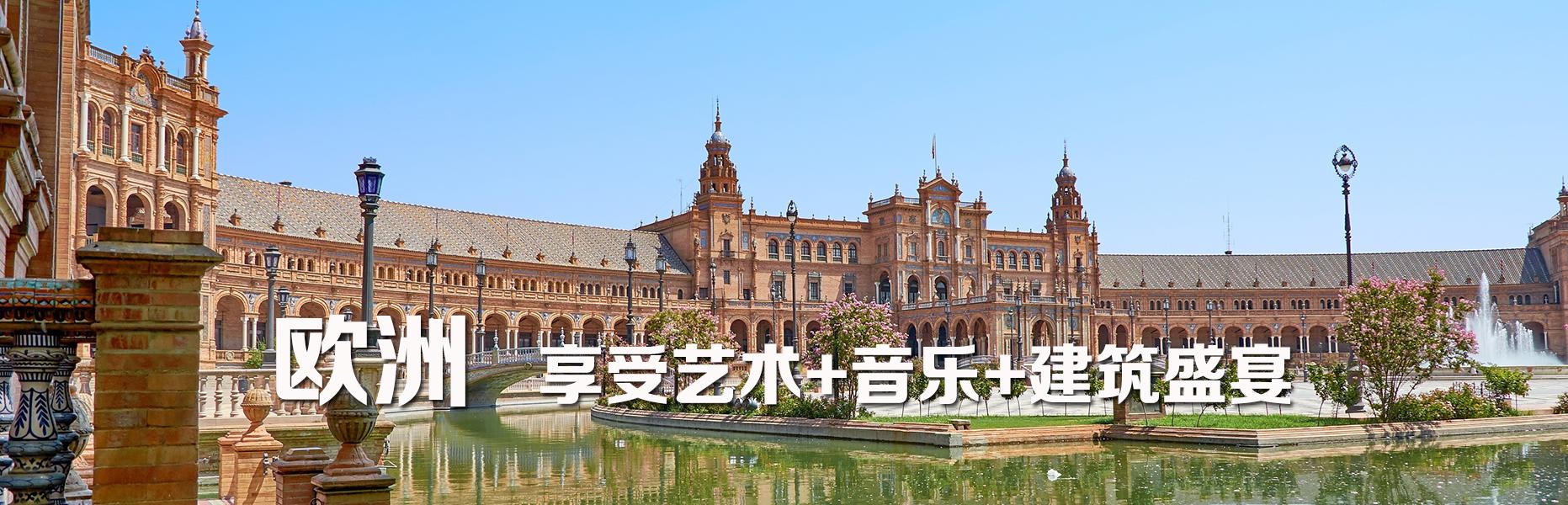 雷火电竞官方app下载国家banner-欧洲雷火电竞官方app下载